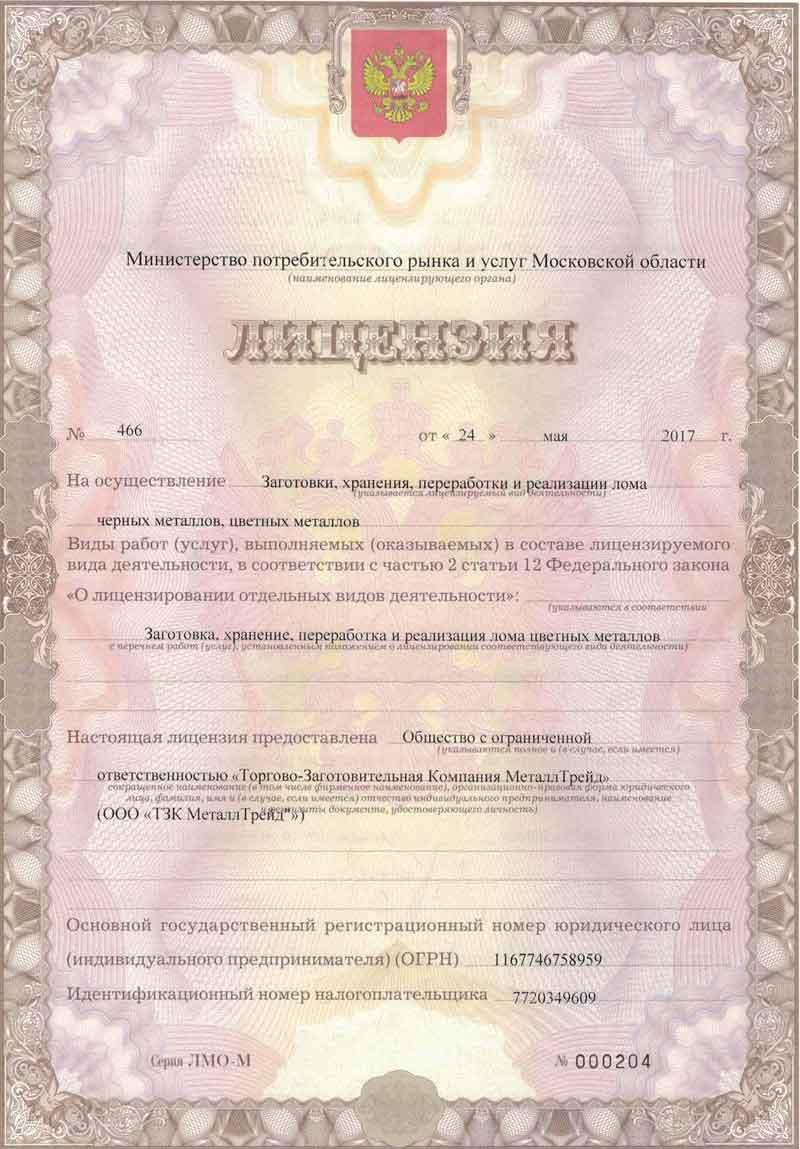 Лицензия на прием металлолома